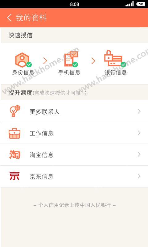 秒白条贷款软件app下载手机版图3: