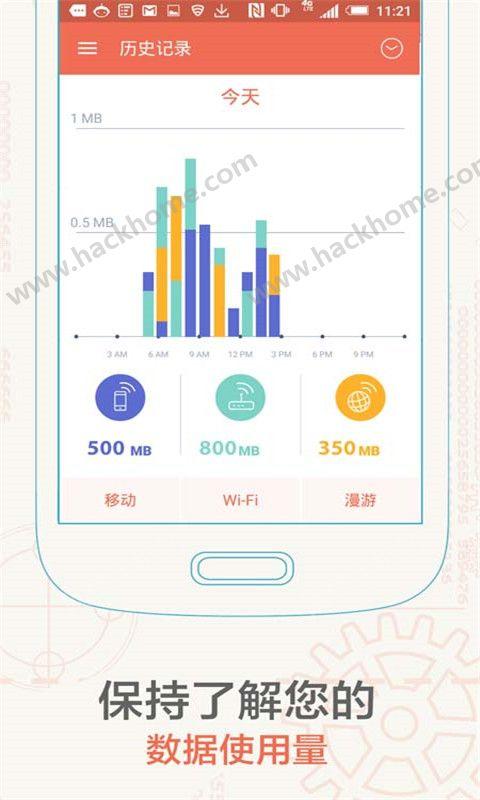 流量小助手官方平台app下载安装图1: