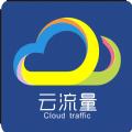 云流量c版app