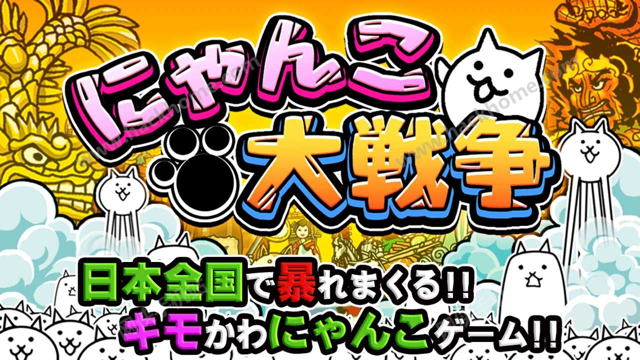�������˴���ս�� Battle Cats �ٷ���׿��ͼ3: