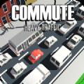 通勤交通繁忙游戏安卓版下载(Commute Heavy traffic) v2.05.5