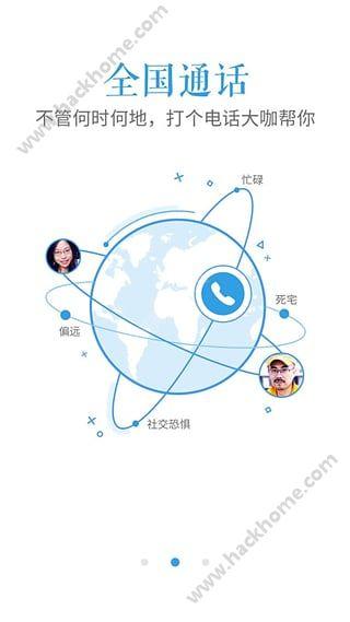 百度问咖官网app下载手机版图1: