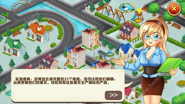 我爱农场手机游戏官方版图3:
