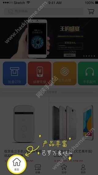 小移云店app官方下载安装图1: