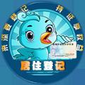 深圳居住登记查询系统官网app下载 v2.2