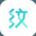 纹字锁屏最新版下载2015年 v8.1.1