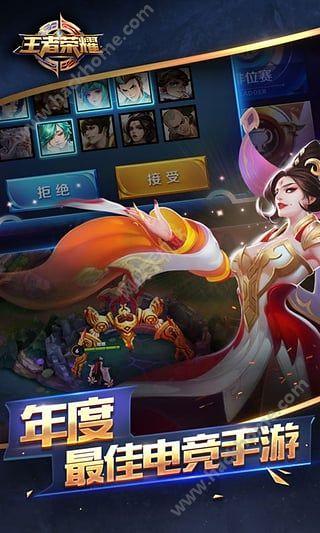 王者荣耀体验服官方最新版图4: