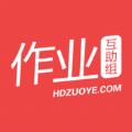 作业互助组下载iphone苹果版 v2.26