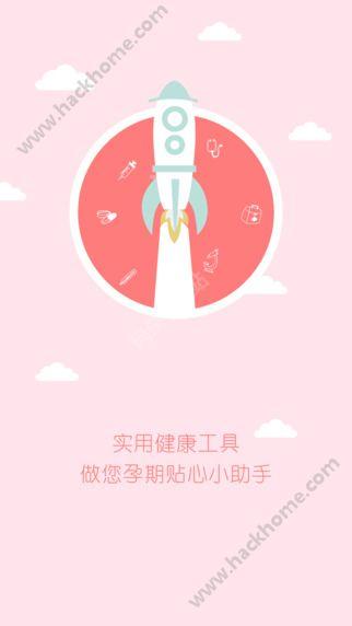 e孕宝软件下载官方app图1: