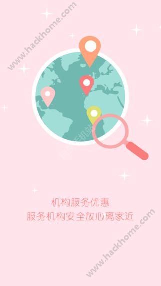 e孕宝软件下载官方app图3: