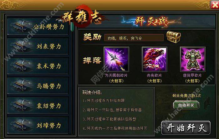 群雄志手机版官方网站下载图5: