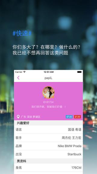 唤唤交友下载手机版app图2: