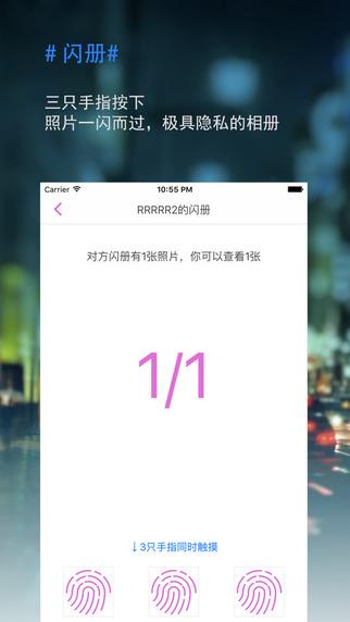 唤唤交友下载手机版app图4:
