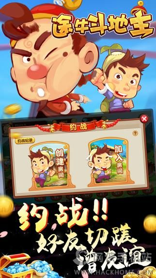 途牛斗地主下载游戏官方最新版图4: