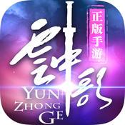 云中歌2D卡牌手机游戏官方网站 v1.1.4