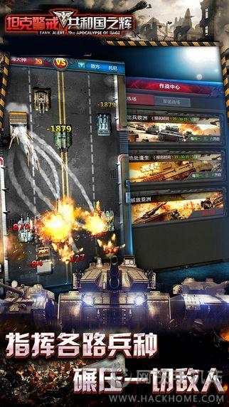 坦克警戒共和国之辉官方IOS版图1:
