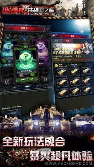 坦克警戒共和国之辉官方IOS版图3: