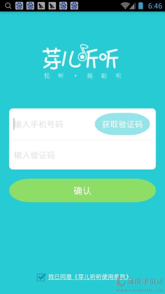 芽儿听听下载官网手机版app图1: