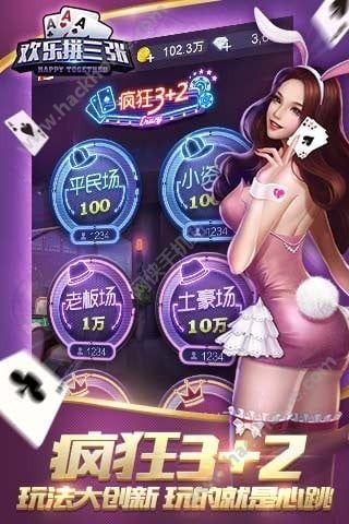腾讯欢乐拼三张手机版官方正版下载图5: