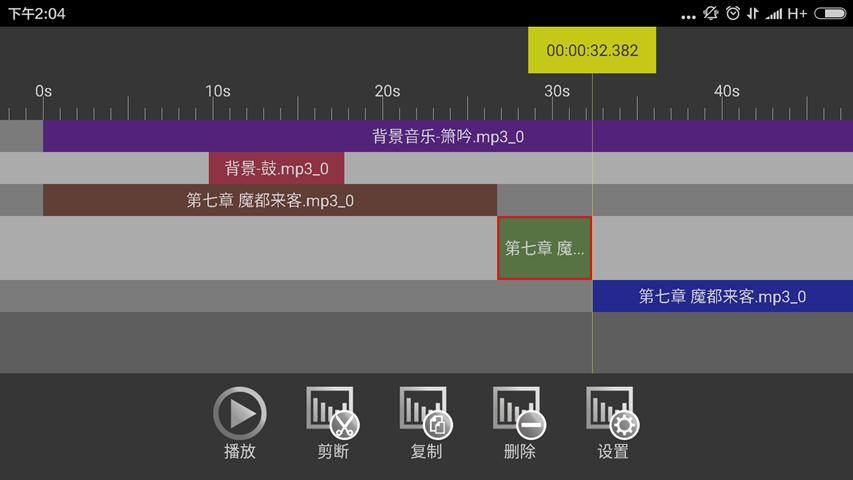 音频编辑器安卓版中文免费版下载图1: