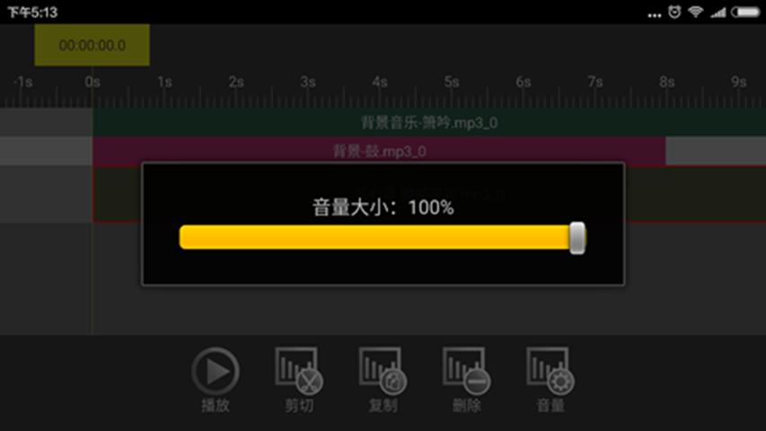 音频编辑器安卓版中文免费版下载图3: