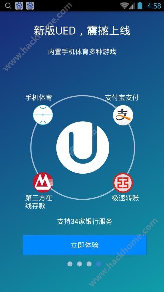 新版uedet客户端下载苹果版appv1.