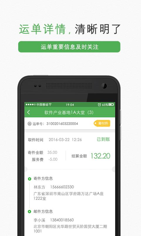 丰巢管家官网app下载手机版图2:
