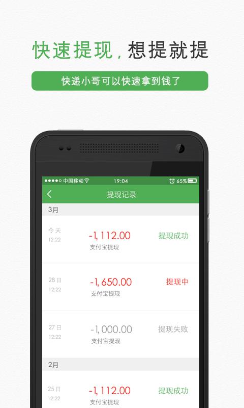 丰巢管家官网app下载手机版图4: