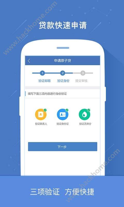 原子贷app手机版下载图2: