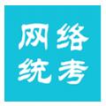 网络统考软件官方app下载安装 v2.2
