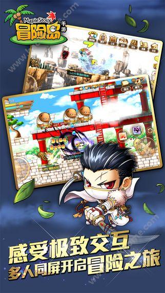 冒险岛手游官网ios苹果版图4: