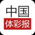 中国体彩报官方版