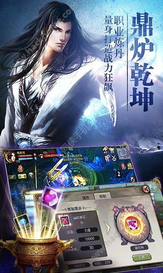 天龙八部3D手游官方手机ios版图3: