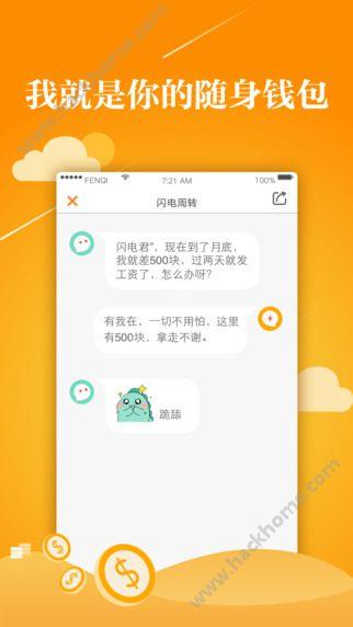 闪电周转官网app下载图2: