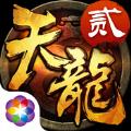 天龙八部3D万代宗师游戏下载百度版 1.277.0