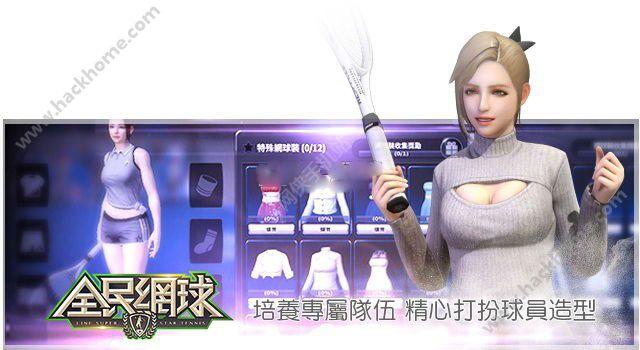 line全民网球官网手机游戏图2: