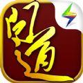 问道手游青春典藏周年庆活动最新版本 v2.005.0509