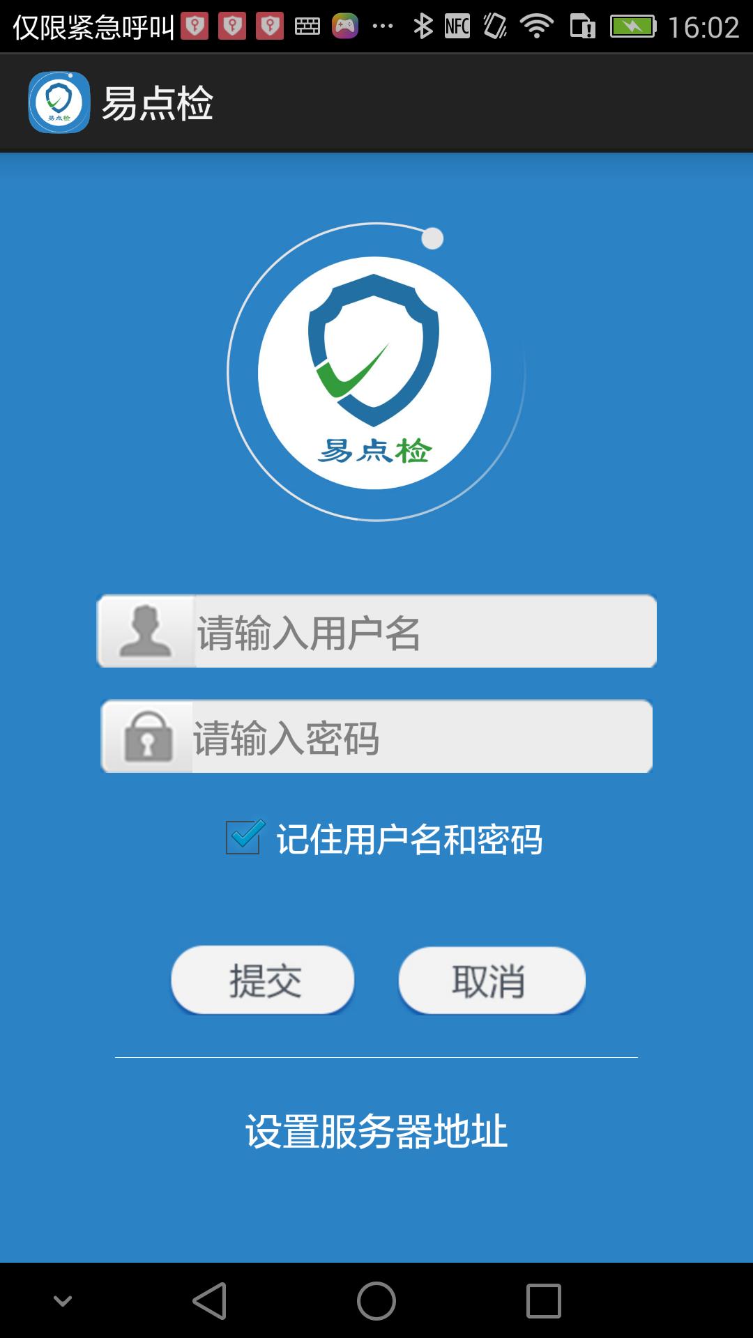 易点检官网版app下载图1:
