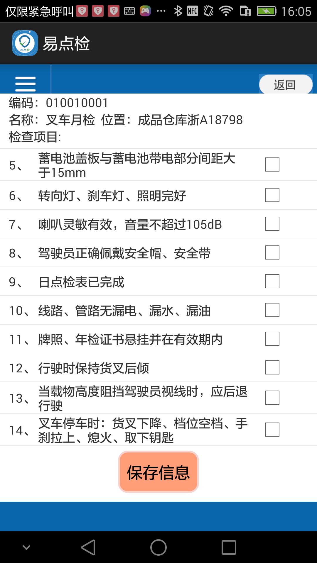 易点检官网版app下载图3: