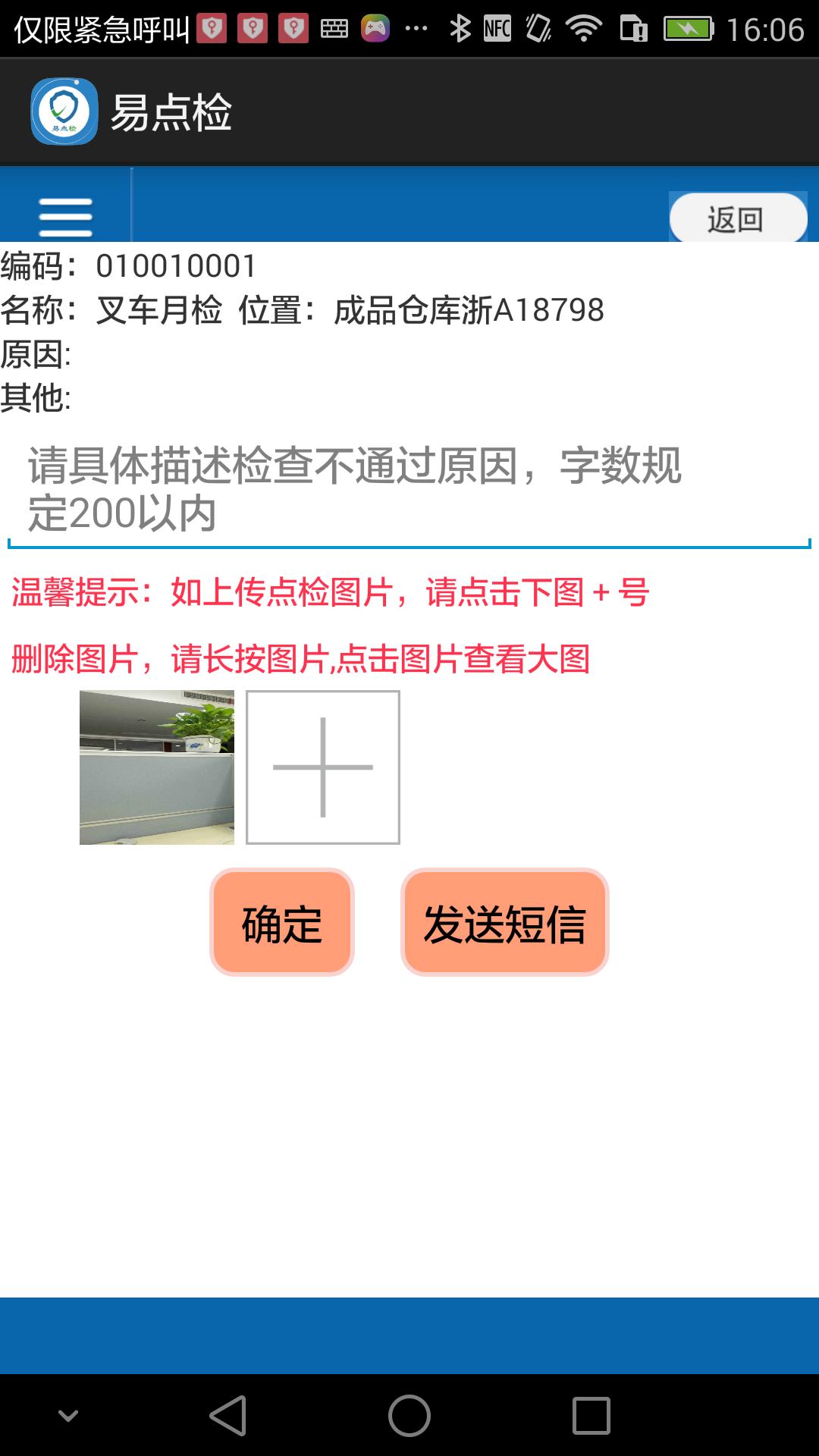易点检官网版app下载图5: