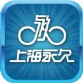 永久公共自行车