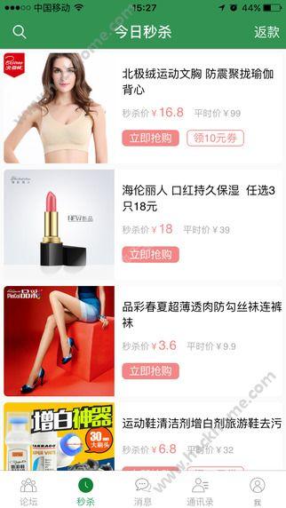 美木官网下载软件app图4: