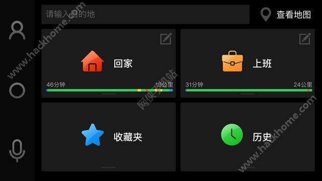 亿连驾驶助手导航软件下载app图3: