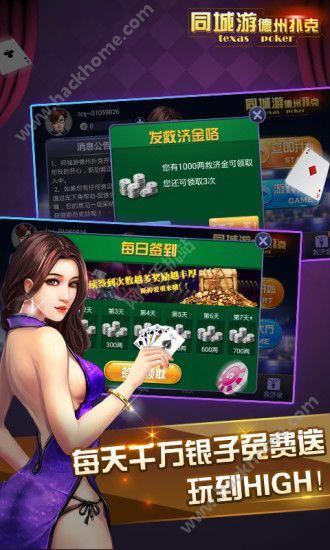 同城游斗地主扑克手游官网下载图3: