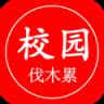校园伐木累官网下载手机app v1.4