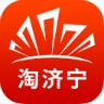 淘济宁官方平台app软件下载 v1.0