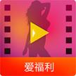 爱福利视频苹果版v1.0