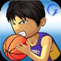 街头篮球联盟官方版