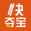 快夺宝官网app下载 v1.0.1