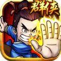古金群侠传奇手游官网IOS版 v1.0